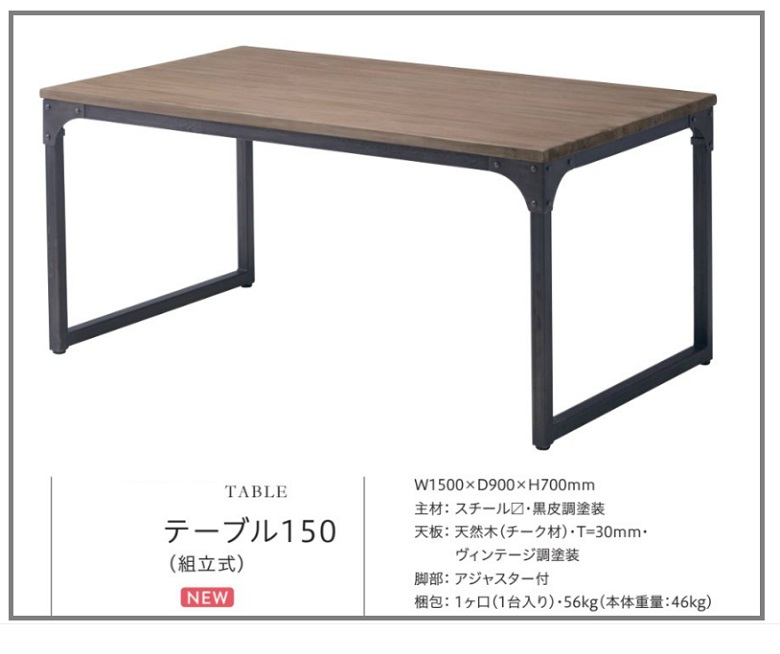ヴィンテージ風 ダイニングテーブル テーブル 幅150cm チーク材 スチール脚 デザインテーブル(テーブルのみ)
