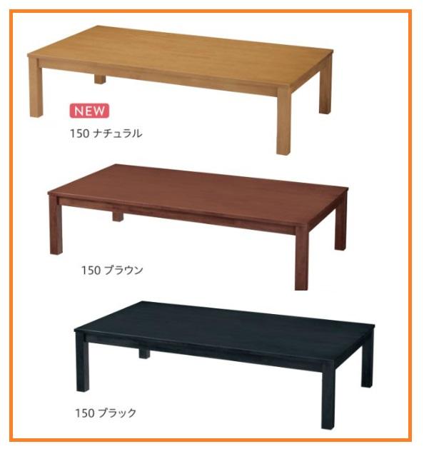 座卓 テーブル  150 ちゃぶ台 ローテーブル 和風日本製 業務用 料亭 座卓のみ