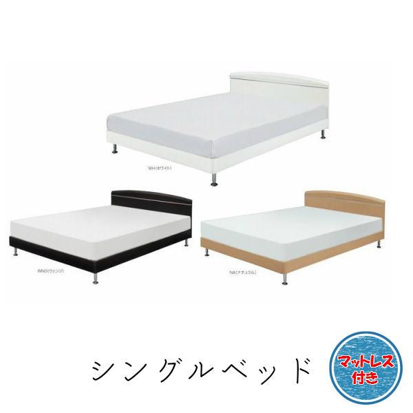 ベッド シングル マットレス付き(ロビン) Sベット シングルマットレス ナチュラル シンプル 北欧 ベッドフレーム 木製ベッド すのこベッド