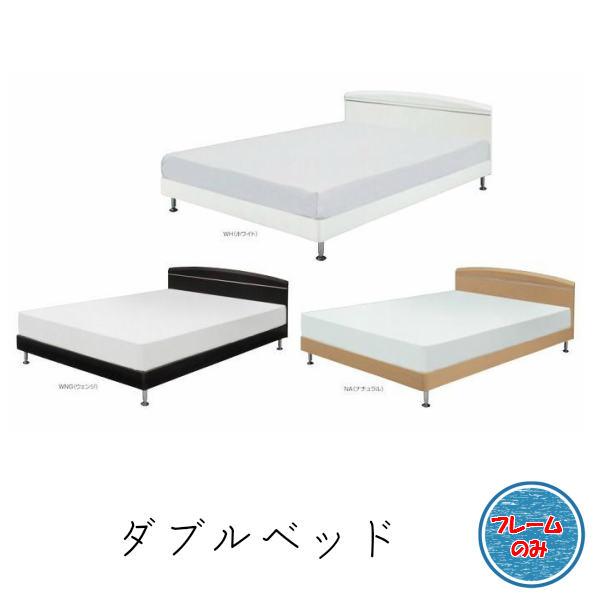 ベッド ダブルベッド フレーム 【ロビン】 ダブルベッドすのこ(マット別売り)【今すぐ使える割引クーポン発行中】木製ベッド シンプル モダン