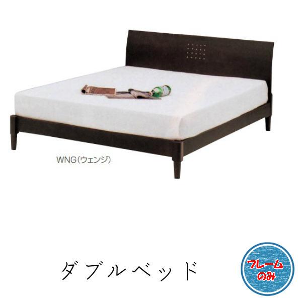 ベッド ダブルベッド フレームのみ 【ヴィッツ】ウエンジ ダブルベッドフレーム ダブルベッドすのこ