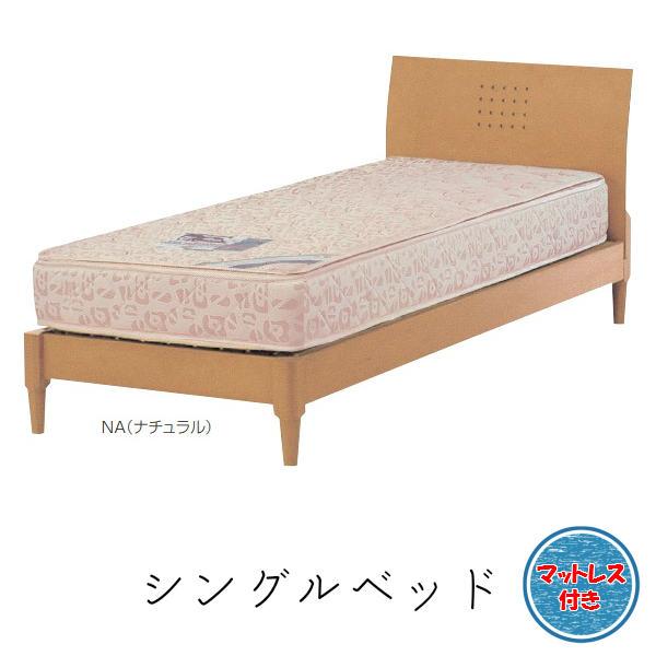 ベッド シングルベッド マットレス付き【ヴィッツ】ナチュラル ボンネルコイルマットレス付 北欧 シングルマット すのこベッド シングル
