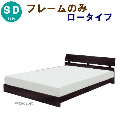 【今すぐ使える割引クーポン発行中】セミダブルベッド【RAY レイ】ウエンジ フレームのみ すのこベッド スノコベッド シンプル 北欧 ベッドフレーム 木製ベッド SD