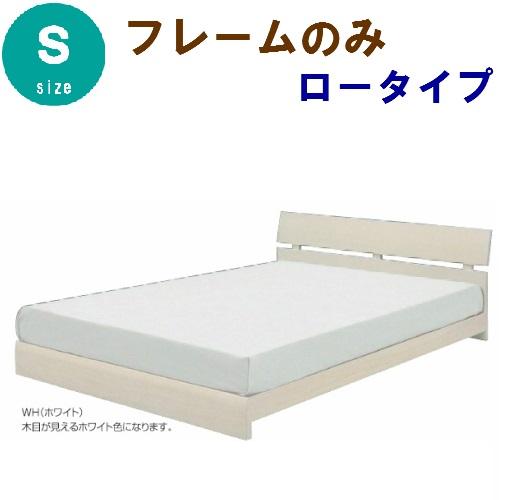 シングルベッド ベッド フレームのみ【RAY レイ】ホワイト フレームのみ すのこ ベッド 木製 ベッド シングルベッド すのこベッド 北欧 ベッド シンプル ベッド おしゃれ ベッド フレームのみ ベッド 木製すのこベッド マットレス無し