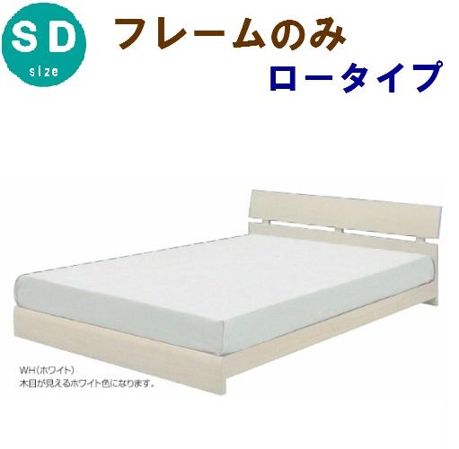 ベッド セミダブル RAY レイ カラー:ホワイト フレームのみ すのこ スノコ シンプル 北欧 モダン おしゃれ ベッドフレーム 木製ベッド SD ローベッド フロアベッド タモ突板 木目白