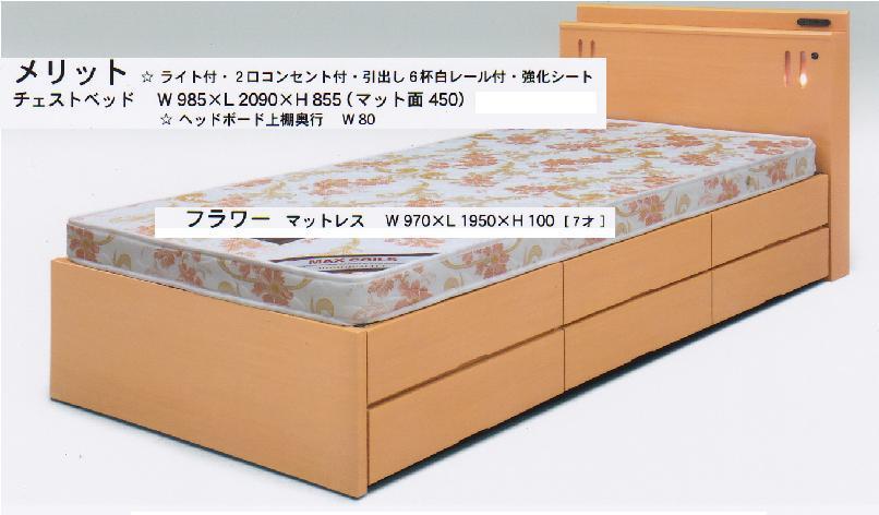 【今すぐ使える割引クーポン発行中】チェストベット 収納ベッド シングルベッドマット付き(チェストベッド:メリット。マットフラワー)