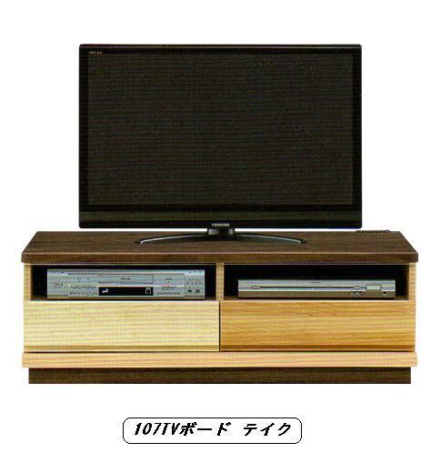107テレビボードテイク /【収納家具】/ローボード テレビ台 国産