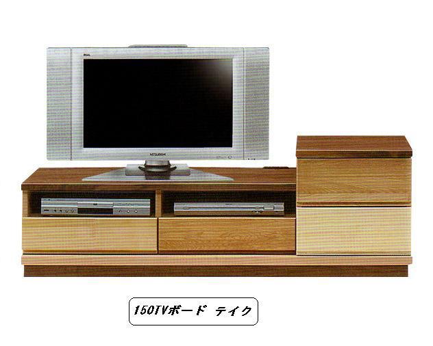 【150cmTVボード】 ローボード テレビ台 150テレビボードテイク 【収納家具】 ローボード テレビ台 国産