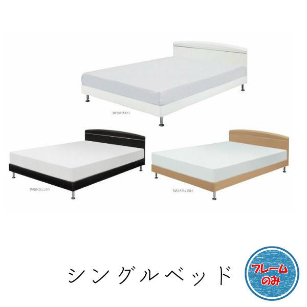 ベッド シングルベッド フレームのみ 【ロビン】 すのこベッド シングルベッド シンプル 北欧 木製 フレームのみ(マット別売り)