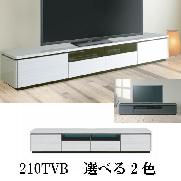 テレビボード 210 テレビ台 ローボード おしゃれ 幅210cm収納 TV台 TVボード ホワイト・ブラック シギヤマ 42インチ 52インチ 62インチ