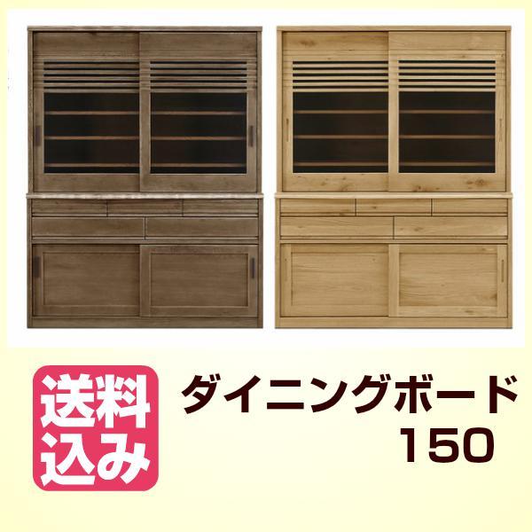 【幅150cm】食器棚 しょっきだな キッチン収納 食器収納