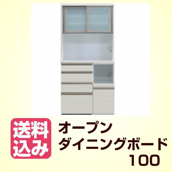 【幅100cm】オープン食器 オープンボード キッチンボード キッチン収納 白木目 開梱設置無料