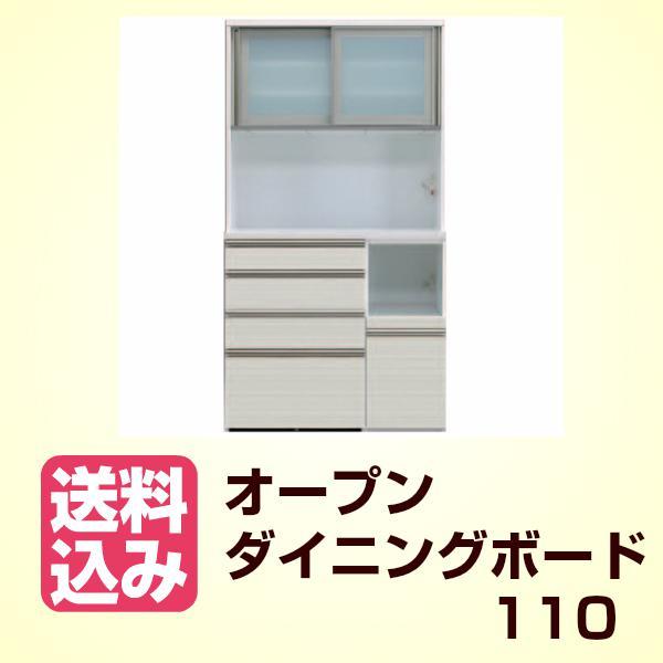 【幅110cm】オープン食器 オープンボード キッチンボード キッチン収納 白木目 開梱設置無料