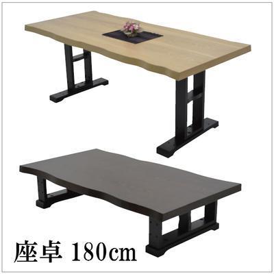 座卓 180 柳川 ローテーブル 180cm ちゃぶ台 レトロ クラシック 和風モダン   180×80