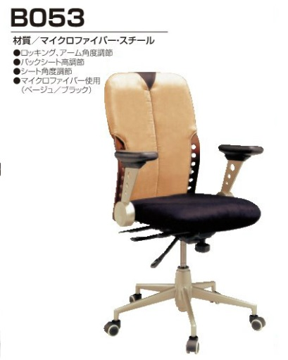 オフィスチェア ハイバックチェア パソコンチェア OAチェア