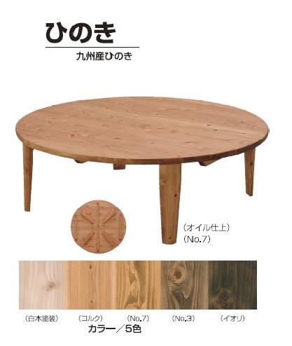 座卓 ローテーブル リビングテーブル 円卓105 国産 ひのき ちゃぶ台 座卓 105cm 折れ脚タイプ ナチュラル ローテーブル 丸テーブル