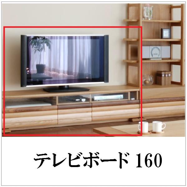 テレビボード テレビ台 ローボード 幅160cm 160TVボード ローボード 幅160cm (オークナチュラル) インテリア 寝具 収納 収納家具 テレビ台 木製