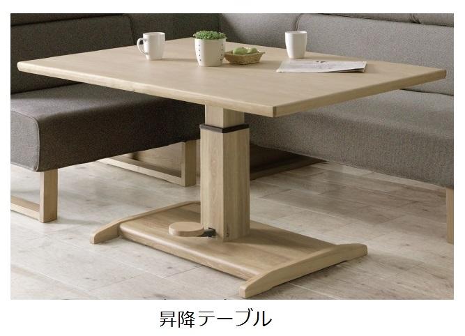 ダイニングテーブル 昇降テーブル 幅130cm リフティングテーブル リビングテーブル 北欧 モダン 木製 ホワイトオーク