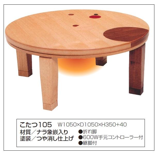 家具調コタツ・こたつ円形 105cm こたつ 丸  コタツ こたつテーブル 炬燵 ローテーブル リビングテーブル ナラ 日本製