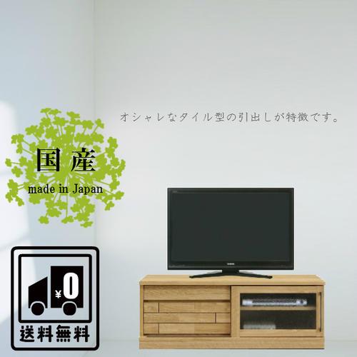 【オススメ】【国産】テレビボード テレビ台 ナチュラル 120 幅120 TVボード 完成品 国産 ローボード
