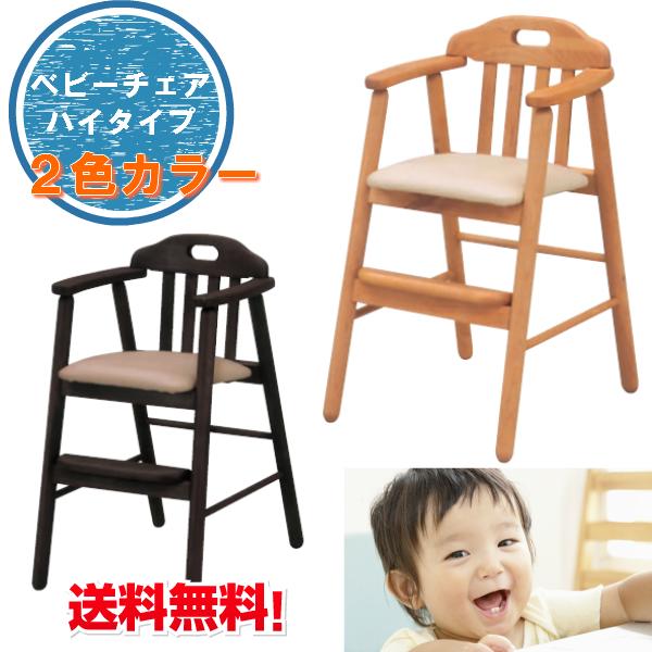 美品  ベビーチェア キッズチェア( 肘付き椅子 ルビー)こどもいす 子ども椅子 子供イス 子ども椅子 肘付き椅子 木製 ハイチェアブラウン 木製 ナチュラル, 豆板の和平:5d71b2ec --- construart30.dominiotemporario.com