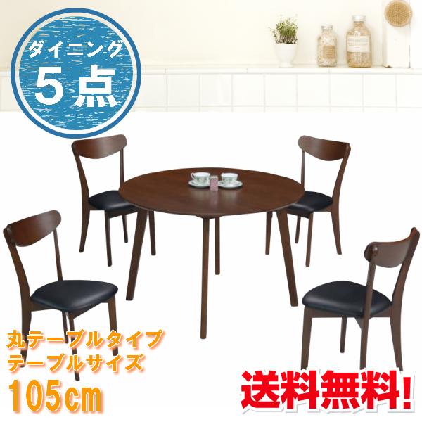 【RN】ダイニング5点 ダイニングテーブル丸105 ダイニングテーブルセット ブラウン ダイニングテーブル円形 木製テーブル ダイニングチェア