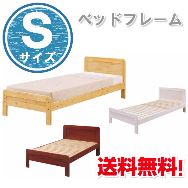 ベッド シングルベッド(シングルフレームのみ)スノコベッド すのこ 3色対応 子供部屋