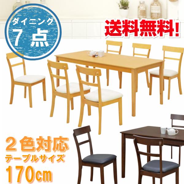 【AV】ダイニング7点(ナチュラル・ダークブラウン2色対応)ダイニングテーブルセット ダイニングテーブル170 木製テーブル ダイニングチェア
