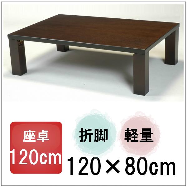 座卓 折りたたみ ウォールナット 120 テーブル 国産 軽量 ローテーブル 120cm ちゃぶ台 レトロ クラシック 和風モダン