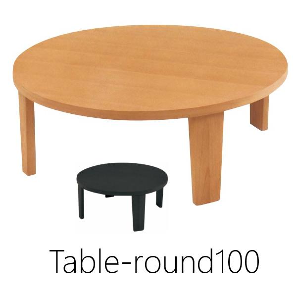 丸テーブル 折りたたみ 北欧 ローテーブル リビングテーブル 円卓100 座卓 リビングテーブル ナチュラル ブラウン ダックス  ちゃぶ台 折り脚