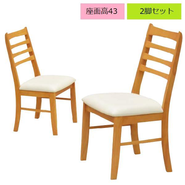 ダイニングチェア 食卓椅子 イス 椅子 チェア2脚セット 木製 合成皮革 食卓椅子 座面高43cm