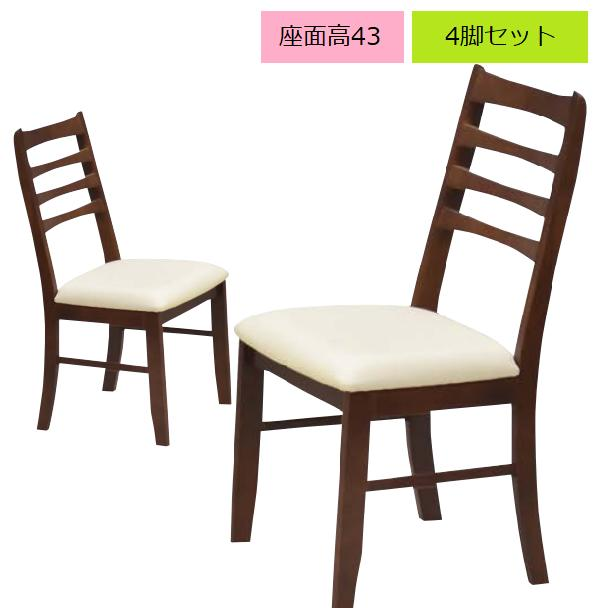 ダイニングチェア 4脚セット 木製 合成皮革 食卓椅子 座面高43cm ブラウン