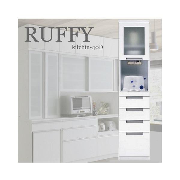 食器棚 キッチンボード すきま収納 キッチン収納 白 ホワイト 幅40cm