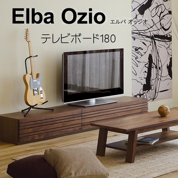 テレビ台 テレビボード ローボード エルバ オッジオ 幅180 ウォールナット ルーバー 日本製 完成品 収納 TV台 TVボード TVラック AVボード AVラック テレビボードのみ、ボックスは別売りです。送料無料 開梱設置付き
