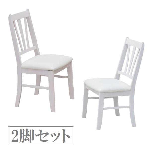 チェア ダイニングチェア 2脚セット おしゃれ 椅子 イス 白 ホワイト木目 木製チェア チェアー 椅子 ホワイトウォシュ