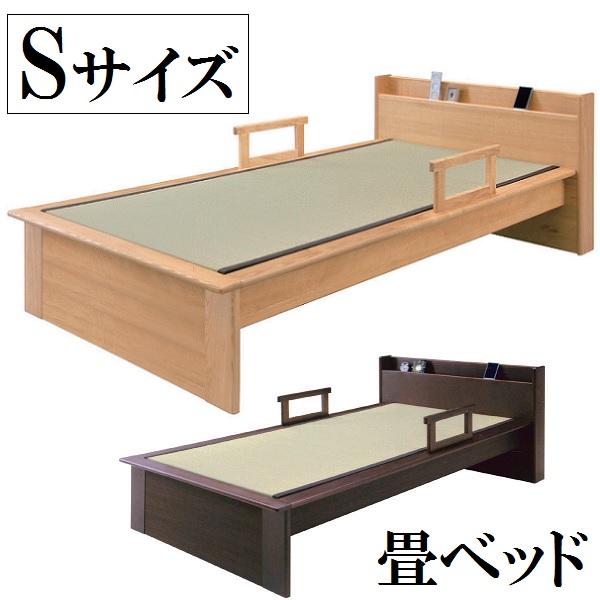 畳ベッド ベッド 木製 たたみベッド 畳 たたみ タタミ シングルベッド 立花 手すり タタミベッド ベッド シングル 日本製