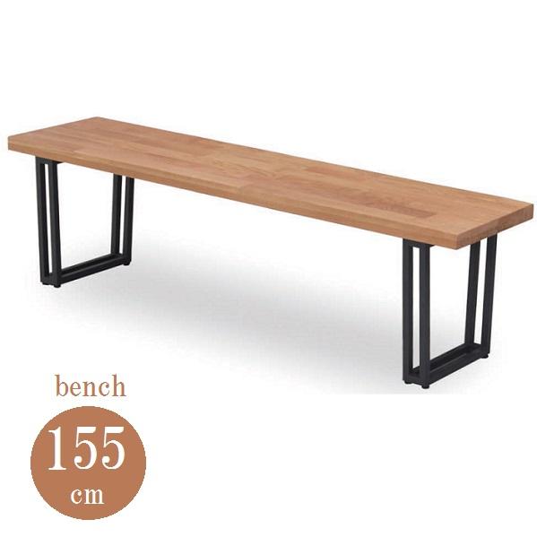 ダイニングベンチ ダイニングチェア 幅155cm 木製 オーク無垢 アイアン スチール 長椅子 食卓椅子 おしゃれ 北欧 人気