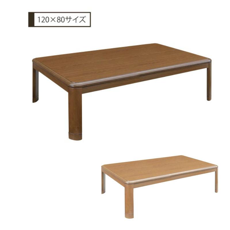 こたつ 炬燵 幅120cmサイズ 暖卓120 ロータイプ こたつ 120×80 コタツ リビングこたつ こたつテーブル コタツテーブル