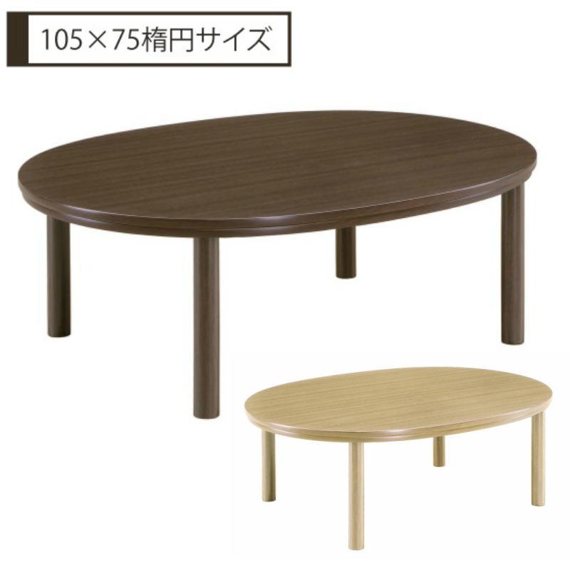 こたつ コタツ 幅105cm楕円サイズ だ円 暖卓105 ロータイプ こたつ(105×75)コタツ リビングこたつ こたつテーブル コタツテーブル 両面 リバーシブル 楕円