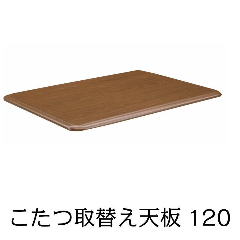 コタツ板 こたつ板 こたつ天板 ブラウン メラミン化粧繊維板 こたつ天板の買い替えに!