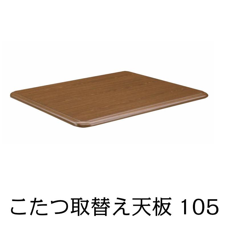 コタツ板 105×75 約8.0kg コタツ天板 コタツ取替え天板 こたつ板 こたつ天板 ブラウン メラミン化粧繊維板 こたつ天板の買い替えに!