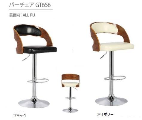 カウンターチェア バーチェアBK,IV2色対応 カウンターチェア チェア 椅子 ハイチェア 回転 スツール カフェ BAR スタンドイス 背もたれ付 シンプル コンパクト 足置き付