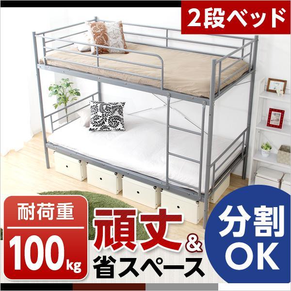 パイプ二段ベッド パイプベッド 2段ベッド アイアンベッド 寝室 プライベート シングルベッド 子供部屋におすすめ