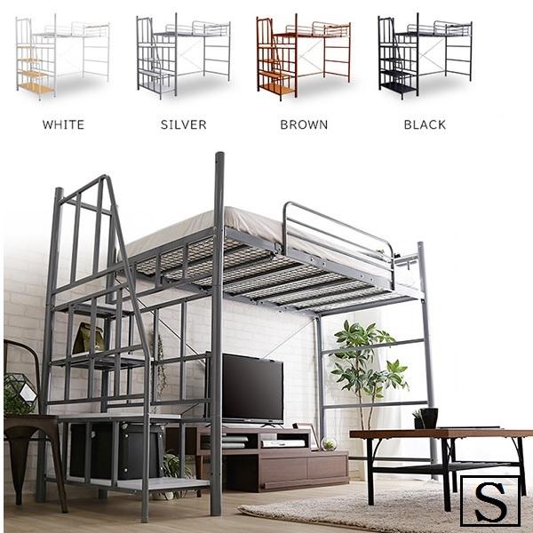 階段付き ロフトベット スチール パイプ コンセント付き ベッド シングル 幅101.5x奥行255x高さ173.5cm ブラック、ブラウン、シルバー、ホワイト 組立品
