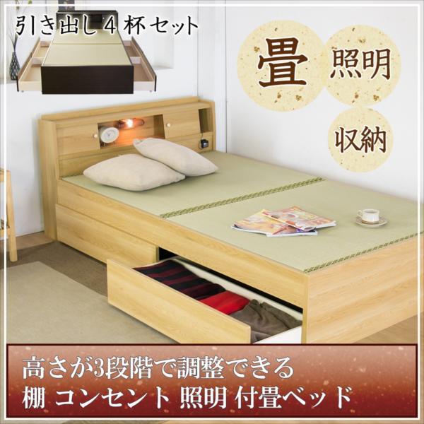 畳ベッド ベッド 木製 たたみベッド セミダブルベッド 高さが3段階で調整できる 棚 コンセント 照明 付畳ベッド 引き出し4杯セット セミダブル