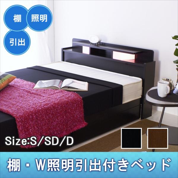 棚W照明引出付ベッド シングル 二つ折りボンネルコイルスプリングマットレス付