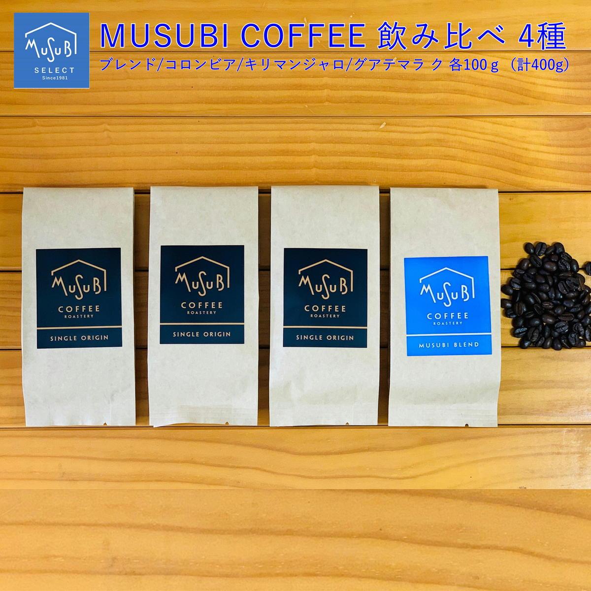 MUSUBI COFFEEで売れ筋の豆のセットでお得なセットになっております ぜひ飲み比べてお好みのコーヒーを見つけてください アイスコーヒー 水出しコーヒーにもよく合います 自家焙煎 ムスビコーヒー 直火式焙煎機飲み比べ 4種中煎り ブレンド コロンビア キリマンジャロ 400g お試し 送料無料 1着でも送料無料 希少 グアテマラ コーヒー豆 ランキング1位 ギフト 水出しコーヒー 各100g×4 計 プレゼントギフト
