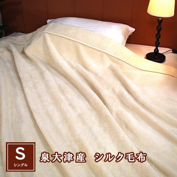泉大津産 シルク100%毛布(毛羽部分)シングル 無着色(ホワイト)Dear Japan ディア・ジャパン