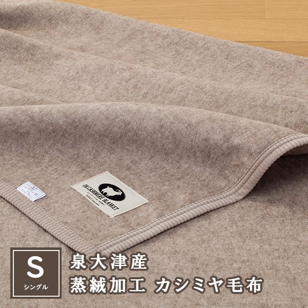 素晴らしい外見 泉大津産 カシミヤ100%毛布(毛羽部分) 蒸絨加工 シングルベージュDear Japan ディア・ジャパン, ハヤサカサイクル 42ffe38e