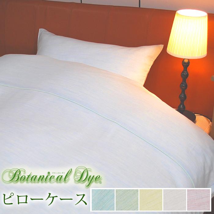 ピローケース カラード30 ボタニカルダイ 全5色 45x65cm 日本製 天然染料使用 枕カバー